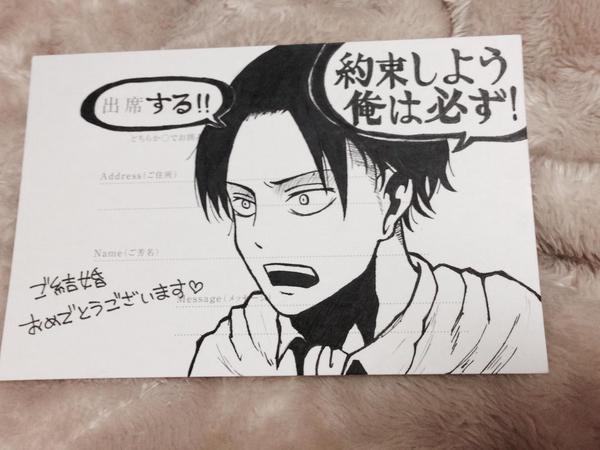 Tarjeta de boda de Shingeki no kyojin