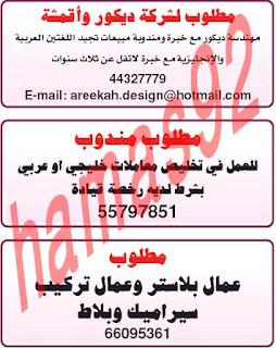 وظائف خالية من جريدة الشرق الوسيط قطر