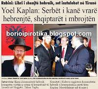 Επίσημη θρησκεία ο Εβραϊσμός στην Αλβανία