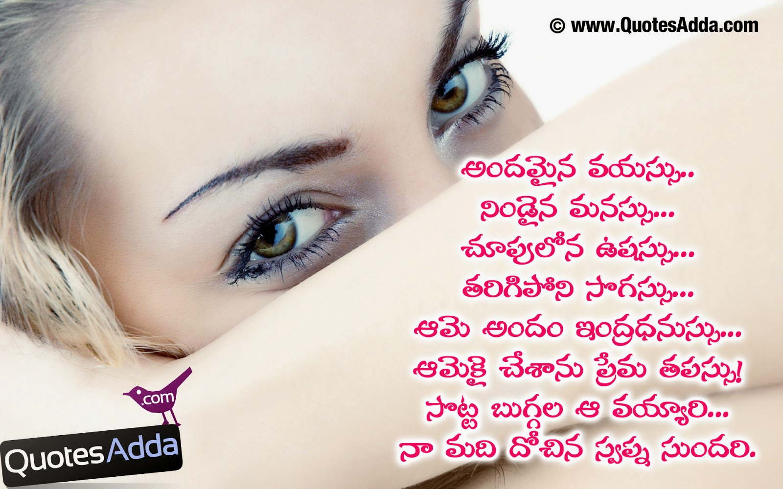 Beautiful Love Quotations in Telugu | QuotesAdda.com ...