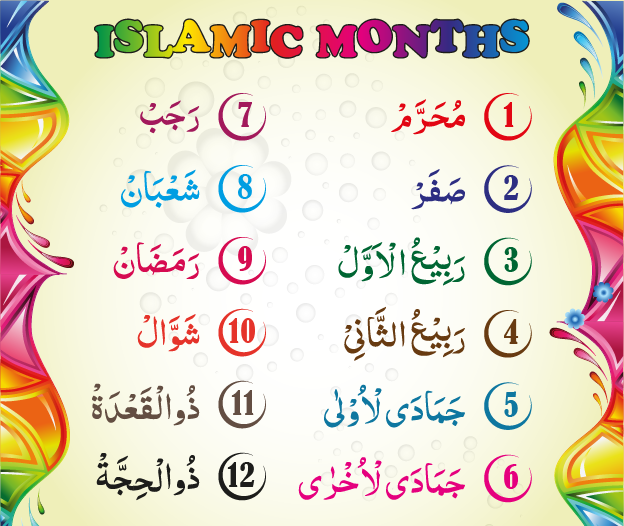 Islamic Months In Arabic Images