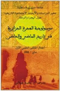 سوسيولوجيا الهجرة الجزائرية في تاريخ الماضي والحاضر لـ كمال فيلالي