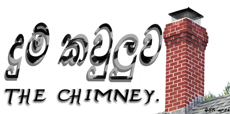දුම් කවුලුව-The Chimney