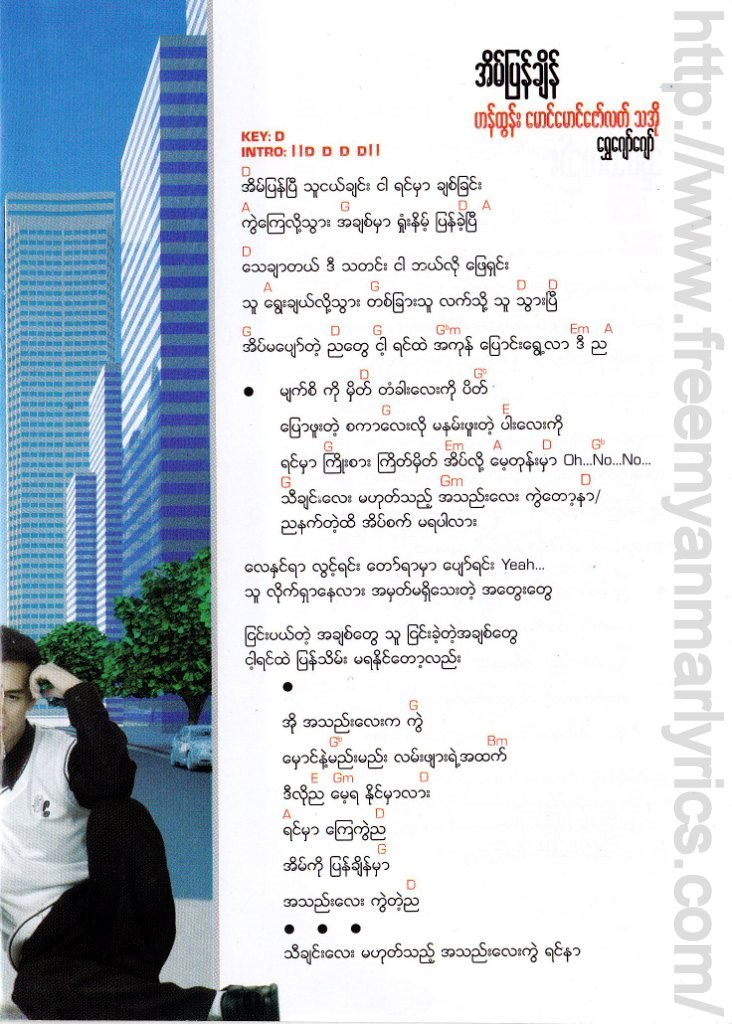 Various Artists Kwint Pyu Tal Kwint Hlot Tal