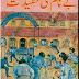Bay Naam Si Aqeedat by Tariq Ismail Sagar