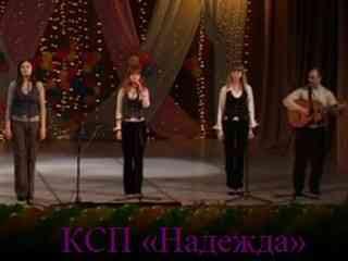 """Клуб самодеятельной песни """"Надежда"""". Песня «Многоголосье»"""