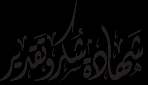 أدارة مدرسة امامة بنت حمزة تكرم الطالبة عفاف العتيبي ابتدائية امامة بنت حمزة