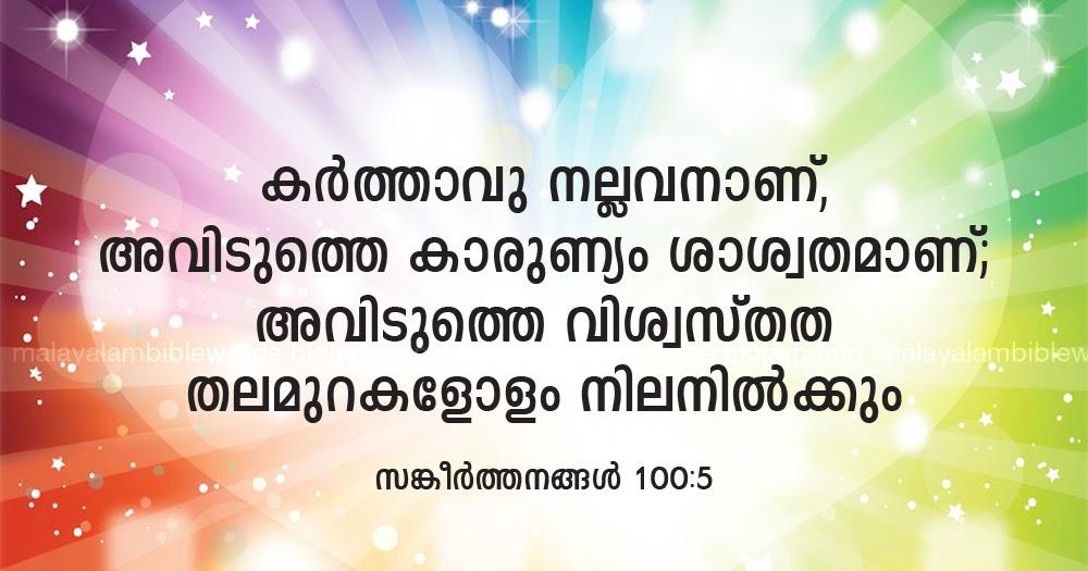 Malayalam bible words malayalam bible words bible verses - Malayalam bible words images ...