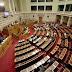 Βουλή:«Ναι» στην ιδιωτική χρηματοδότηση των κομμάτων