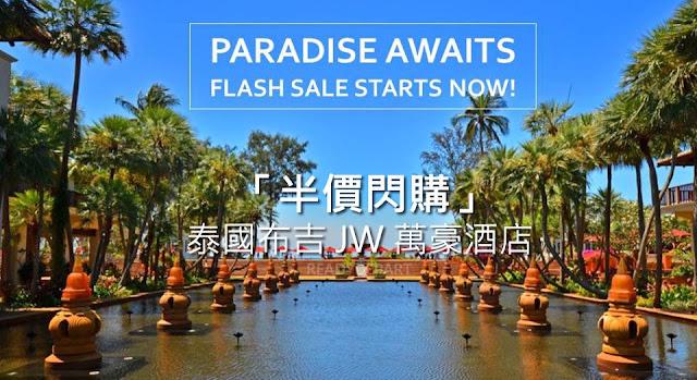 【半價優惠】!泰國布吉JW Marriott 萬豪酒店HK$660 / TWD 2639起,12月前入住。