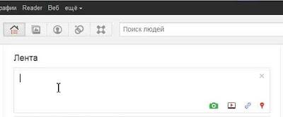 Как отправить сообщение в Google +