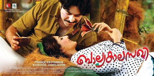 Balyakalasakhi 2014 Malayalam Movie Watch Online