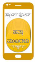 ಹತ್ತುಮುಖ