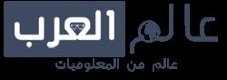 عالم العرب | جديد الحلقات و مقالات التقنية وبلوجر و أندرويد...