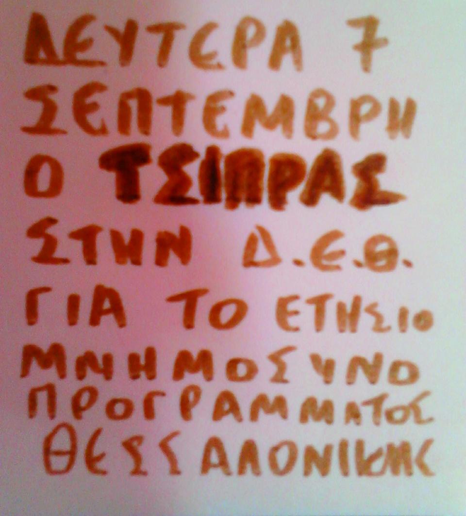 προγραμμα Θεσσαλονικης