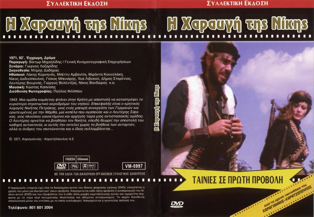 I haravgi tis nikis - Η χαραυγή της νίκης (1971) ταινιες online seires xrysoi greek subs