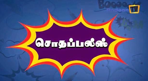 Vani Rani Bloopers 1, Watch Online Vaani Raani Bloopers 1