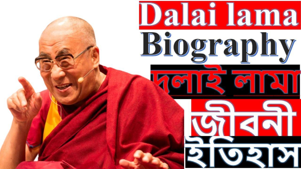 Dalai Lama জীবনের বিস্ময়কর অজানা তথ্য