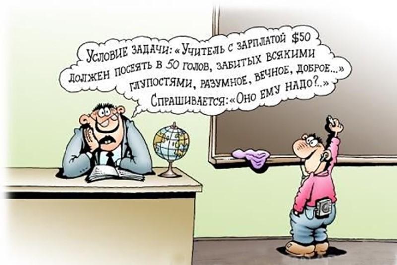 Анекдоты Про Преподавателей