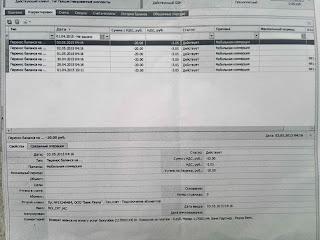 Скриншот списаний денег со счета абонента