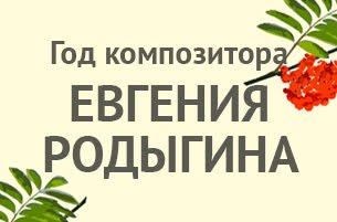 Год композитора Евгения Родыгина в Свердловской области