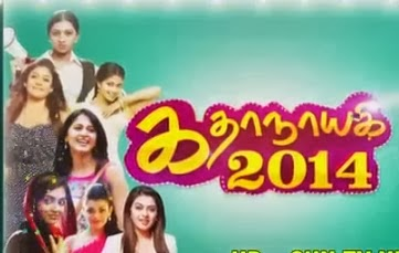 Kathanayagi 2014 | Dt 01-01-14 Sun Tv New Year Special Program Show