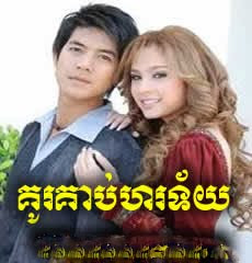 [ Movies ]  - គូគាប់ហប្ញទ័យ- Movies, Thai - Khmer, Series Movies - [ 25 part(s) ]