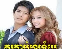 [ Movies ]  - គូគាប់ហប្ញទ័យ- Movies, Thai - Khmer, Series Movies - [ 25 part(s) ]