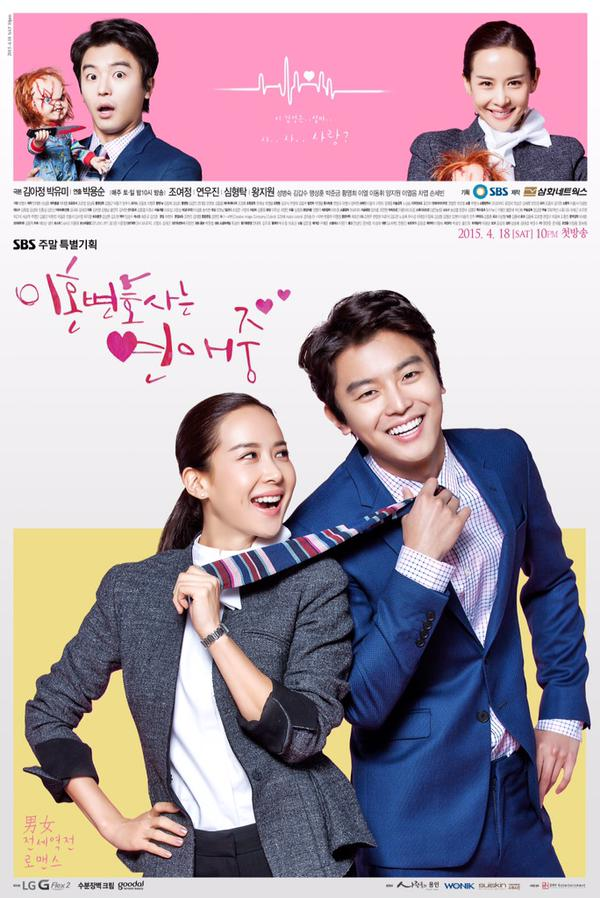 Divorce Lawyer in Love Korean Drama Wiki