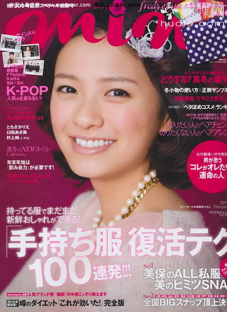mina february 2011 kpop japanese magazine scans