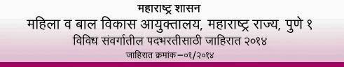 Mahila Bal Vikas Recruitment 2014