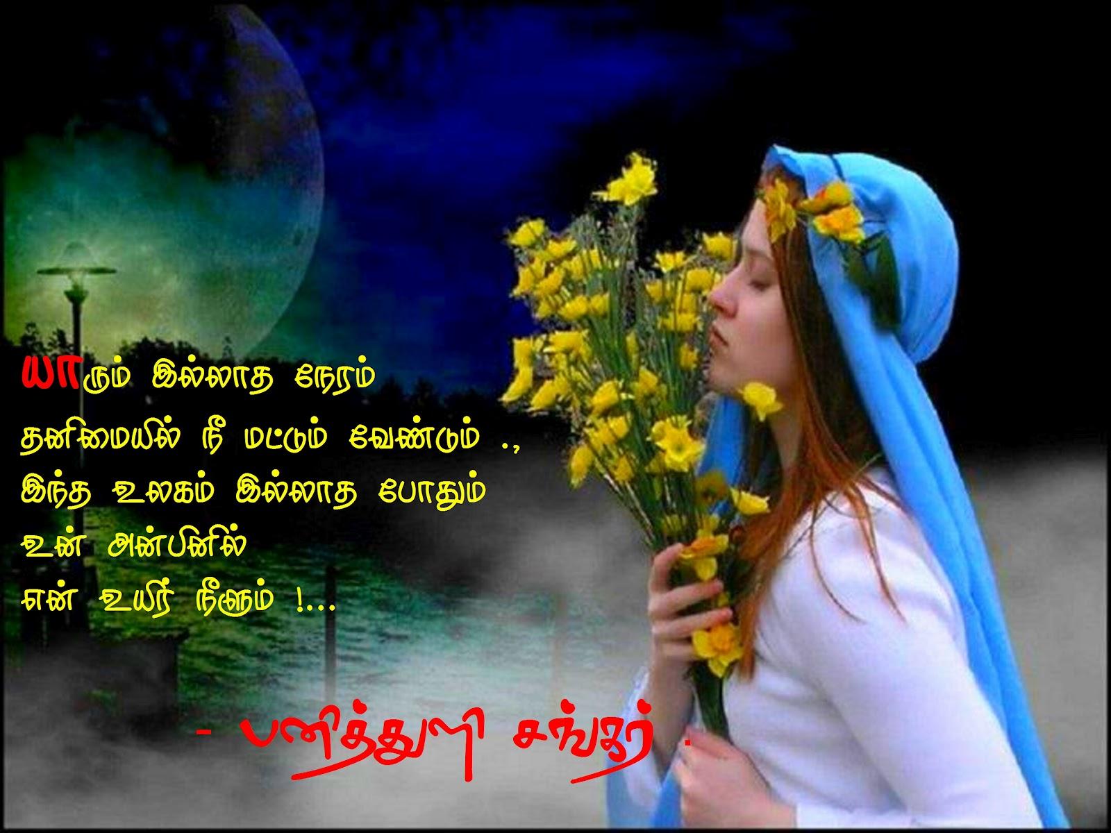Romantic Love Story- Kavithai | Tamil short Film With