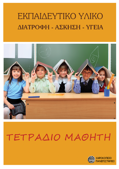 http://eyzin.minedu.gov.gr/Documents/Studentbook_Cover.pdf