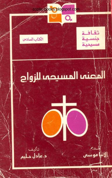 ثقافة جنسية مسيحية - المعنى المسيحي للزواج - عادل حليم