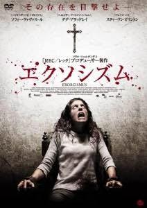 Exorcismus en Japón