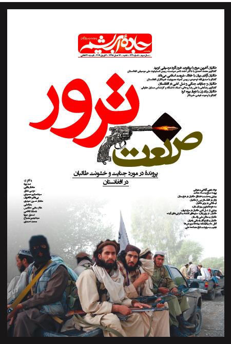 صنعت ترور،پروندهی در مورد جنایت و خشونت طالبان در افغانستان