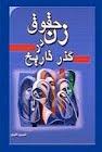 جلد اول حقوق زن درگذرتاریخ
