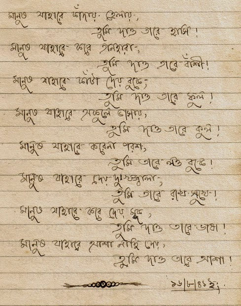 Valobasar Bangla Kobita- Tmi Dao.jpg