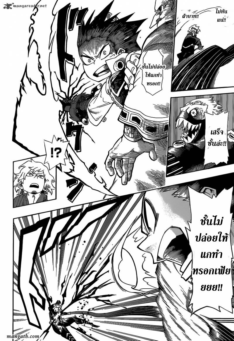 อ่านการ์ตูน Sensei no bulge 2 ภาพที่ 20