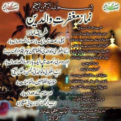 AQWAL-E-MASOOMEN (a s)   FREE ISLAMIC STUFF   NOHAY: Namaz e