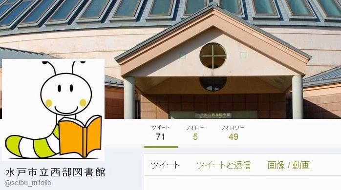 水戸市立西部図書館ツイッター