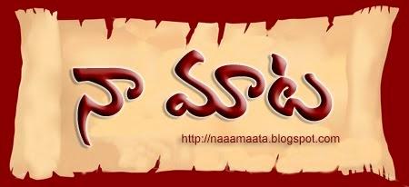 Naamaata - నా మాట