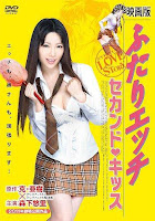 Futari Ecchi the Movie 2: Second Kiss (2012)