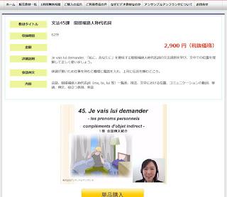 http://www.musa-web.net/kyouzaifr/detail.cfm?SEQ=45