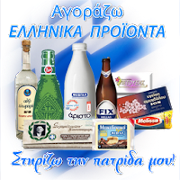 Παλέψτε το!