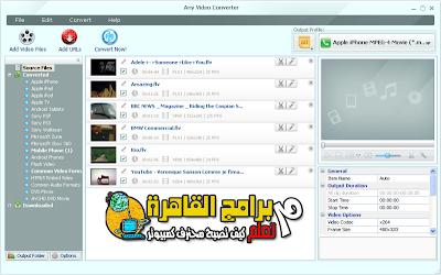 Download Last Version Of Any Video Converter 3.5.5 افضل برنامج تحويل صيغ الفيديو لكافة الأجهزة