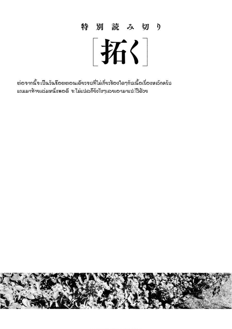 Aoi no Eins-ตอนที่ 3.5