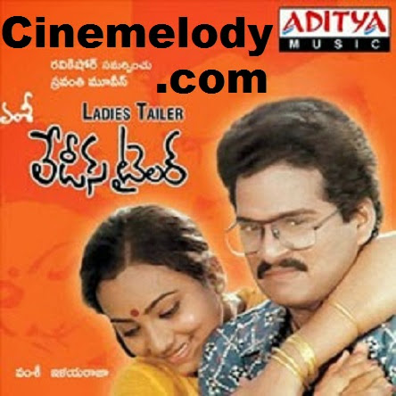 Ladies Tailor Telugu Mp3 Songs Free  Download  1985