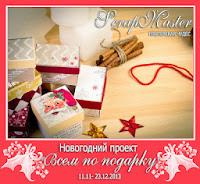 http://scrapmaster-ru.blogspot.ru/2013/11/ii.html