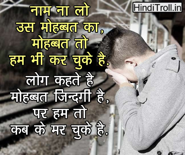 Love Quotes Sad Hindi Wallpaper For Facebook